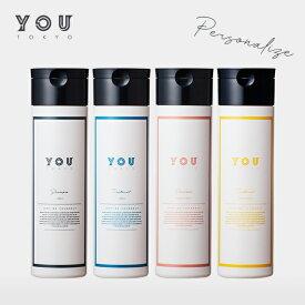 <まとめて2セット500円OFF> YOU TOKYO パーソナライズ シャンプー & トリートメント 香り2種 合計4本 くせ まとまり ユートーキョー