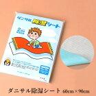 日本製・ダニ・対策【ダニサルシリーズ4500円税込み以上で送料無料】ダニサル除湿シートレギュラーサイズ45cmx45cm/シート効果・約6カ月/99.9%ダニの成長を抑制するのに赤ちゃんやペットも安心してお使い頂けます。