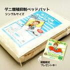 日本製・ダニ・対策/ダニサルベッドパッド100cm×200cm/効果・約3年/99.8%ダニの成長を抑制するのに赤ちゃんやペットも安心してお使い頂けます。【送料無料】