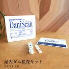 【当店は正規取扱店です】送料無料●日本製・ダニ・対策/自宅で簡単にダニ検査ができるキット/DaniScanダニスキャン5テスト入り