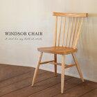 ウィンザーチェアWindsorChair椅子イスおしゃれチェアーダイニングチェアリビング北欧リプロダクトジャネリック家具デザインチェアシンプルチェアー木製チェア