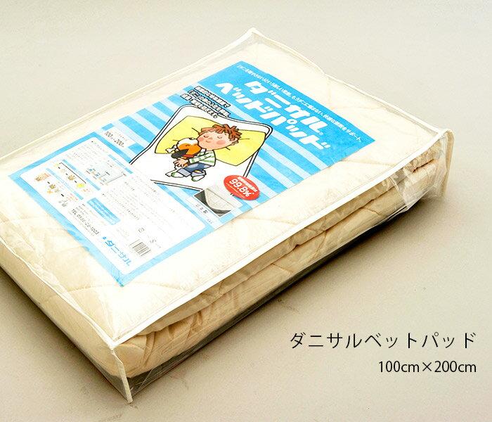 【当店は正規取扱店です】日本製・ダニ・対策/ダニサル ベッドパッド 100cm×200cm/効果・約3年/99.8%ダニの成長を抑制するのに赤ちゃんやペットも安心してお使い頂けます。【送料無料】掃除