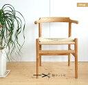 北欧 PP68 アームチェア Arm Chair リプロダクト アッシュ無垢材 ハンキングチェア【PPモブラー社のPP58/68ではございません。】完成品/ペーパーコード・ナチュラル・ブラック※大量注文可