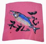 片岡鶴太郎の風呂敷NO1サーモンピンク地に「一心不乱」と大きな鮭