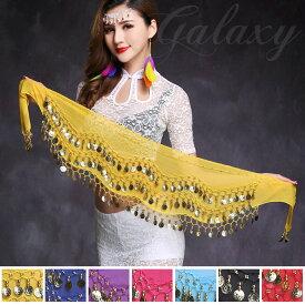 ベリーダンス 社交ダンス 7色 ヒップスカーフ 飾り物 小物 アクセサリー レッスン着 演出舞台 ダンス衣装 bfm001