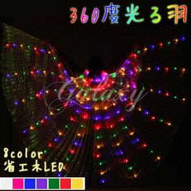 360度光る羽 8カラー 省エネLED 動きやすい 目立つ 夜間 綺麗 パーティー 高品質 ダンス道具 ry2094-4