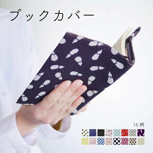 【米織小紋】 ブックカバー 文庫本 A6 和柄 日本製 ファブリック 布 しおり付き 調整可能 和雑貨 米沢織 綿100% シンプル おしゃれ