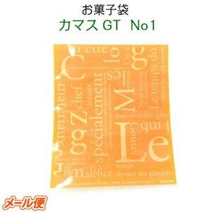 お菓子袋 カマスGT No.1洋柄 オレンジ巾100×長さ120mm(15枚)脱酸素剤・乾燥剤対応 焼き菓子 クッキー 洋菓子 ガス袋