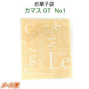 お菓子袋 カマスGT No.1洋柄 クリームサイズ巾100×長さ120(15枚)脱酸素剤・乾燥剤対応 焼き菓子 クッキー 洋菓子 ガス袋