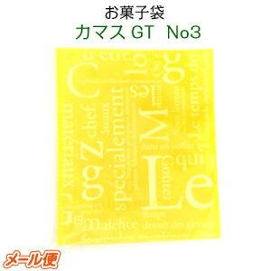 お菓子袋 カマスGT No.3洋柄 イエロー巾130×長さ160mm(10枚)脱酸素剤・乾燥剤対応 焼き菓子 クッキー 洋菓子 ガス袋