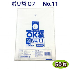 OK袋 07 No11 0.07×200×300mm (50枚入)大倉工業  LDポリ袋 ローデン袋 袋 ビニール袋 ポリ袋 ポリエチレン袋 透明袋 キッチン袋