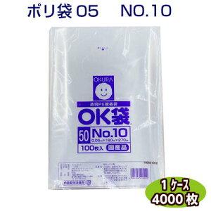 OK袋 05 No10 (ケース4000枚) 0.05×180×270mm [大倉工業]商品分類(LDポリ袋 ローデン袋 袋 ビニール袋 ポリエチレン袋 透明袋 キッチン袋