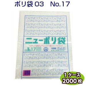 ニューポリ袋 03 No17 360×500mm(ケース2000枚)福助工業 商品分類(LDポリ袋 ローデン袋 袋 ビニール袋 ポリエチレン袋 透明袋 キッチン袋