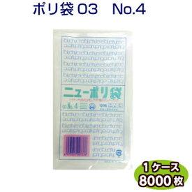 ニューポリ袋 03 No4 90×170mm(ケース8000枚)福助工業