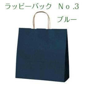 紙袋 ラッピーバック No.3 ブルー(50枚) 手提げ袋/紙袋/ペーパーバック/ラッピング袋/クラフト紙