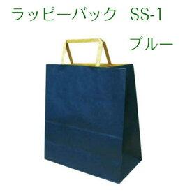 紙袋 ラッピーバック SS-1 ブルー(50枚) 手提げ袋/紙袋/ペーパーバック/ラッピング袋/クラフト紙