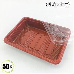 KY-6 朱黒 (50入) 盛嵌合蓋セット 惣菜容器 弁当容器 海産物 和菓子