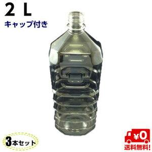 【送料無料】ペットボトル 容器 2L キャップ付き 【3本入】空 ペットボトル 空容器 空ボトル 飲料容器