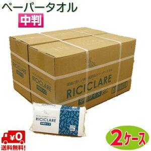 リチクラーレ ペーパー タオル 中判(200枚×30袋)×2ケースお手拭き ナプキン 業務用 紙製品 再生紙 タオルペーパー