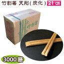 竹割箸 天削(炭化)21cm 3000膳入割り箸 炭化 割箸 竹割り箸 竹箸