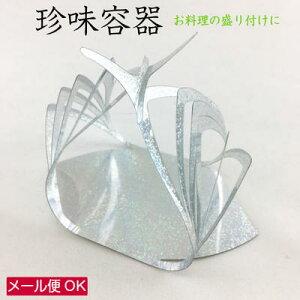 珍味容器 扇寿屋形銀河(10枚)懐石カップ 立体懐敷 おせち お正月 お祝い料理飾り
