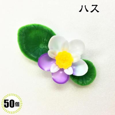 造花 ハス 紫 50個