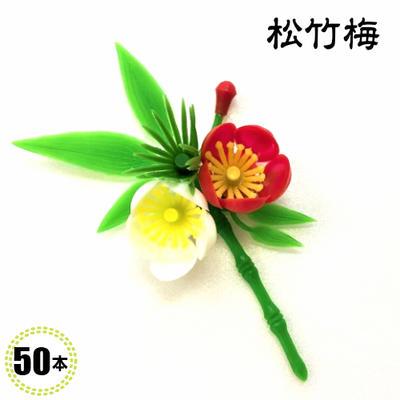 造花 松竹梅 中 50個