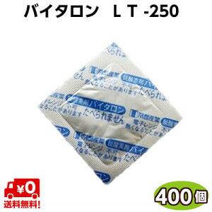 脱酸素剤 バイタロン LT-250(400個) 常盤産業「お取り寄せ品」水 切り餅・白玉・生麺・とろろ昆布・味噌・チリメンジャコ・生わかめ等