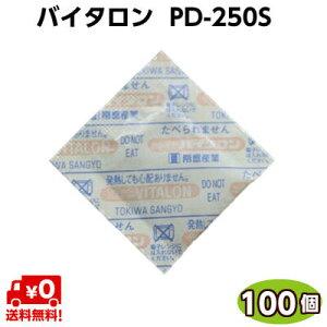 脱酸素剤 バイタロン PD-250S(100個) 常盤産業「お取り寄せ品」乾物類・乾燥肉・穀類・ナッツ類・米菓・お茶・のり・干椎茸等