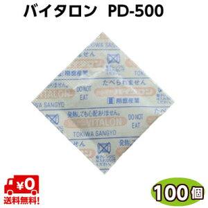 脱酸素剤 バイタロン PD-500(100個) 常盤産業「お取り寄せ品」乾物類・乾燥肉・穀類・ナッツ類・米菓・お茶・のり・干椎茸等
