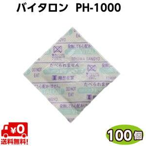 脱酸素剤 バイタロン PH-1000(100個) 常盤産業「お取り寄せ品」油 半生菓子・饅頭・最中・甘納豆・生パン粉・削節・バームクーヘン・チーズ等