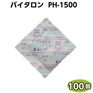 脱酸素剤 バイタロン PH-1500(100個) 常盤産業「お取り寄せ品」油 半生菓子・饅頭・最中・甘納豆・生パン粉・削節・バームクーヘン・チーズ等