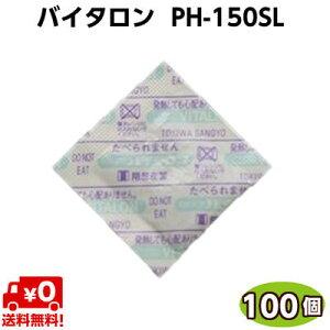 脱酸素剤 バイタロン PH-150SL(100個) 常盤産業 「お取り寄せ品」油 半生菓子・饅頭・最中・甘納豆・生パン粉・削節・バームクーヘン・チーズ等