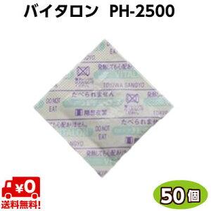 脱酸素剤 バイタロン PH-2500(50個) 常盤産業「お取り寄せ品」油 半生菓子・饅頭・最中・甘納豆・生パン粉・削節・バームクーヘン・チーズ等