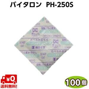 脱酸素剤 バイタロン PH-250S(100個) 常盤産業 「お取り寄せ品」油 半生菓子・饅頭・最中・甘納豆・生パン粉・削節・バームクーヘン・チーズ等