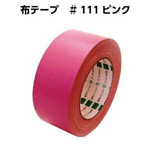布テープ No.111 ピンク 50mm×25m巻 1個 テープ 梱包テープ オカモト