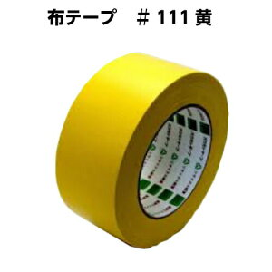 布テープ No.111 黄 50mm×25m巻 1個 テープ 梱包テープ オカモト