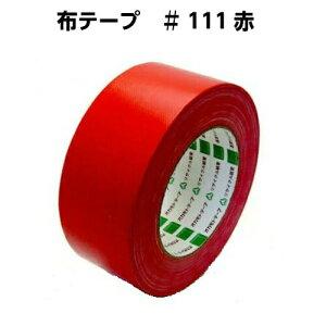 布テープ No.111 赤 50mm×25m巻 1個 テープ 梱包テープ オカモト