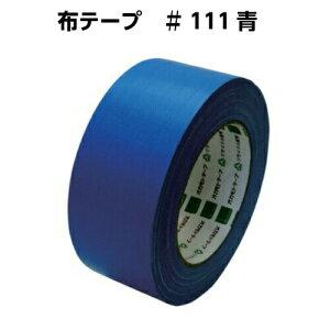 布テープ No.111 青 50mm×25m巻 1個 テープ 梱包テープ オカモト