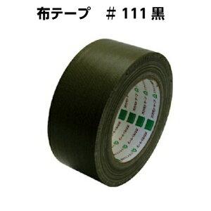 布テープ No.111 黒 50mm×25m巻 1個 テープ 梱包テープ オカモト