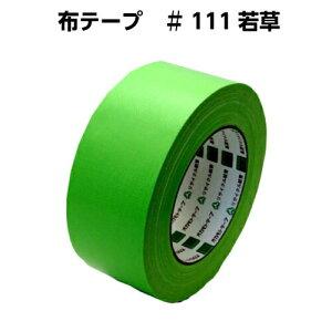 布テープ No.111 若草 50mm×25m巻 1個 テープ 梱包テープ オカモト