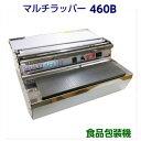 ラップ包装機 マルチラッパー 460B 1台 フィルム幅 400mmまで 食品包装機 業務用包装機
