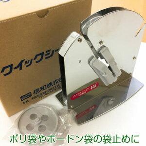 信和 クイックシーラー V4 袋梱包機 野菜結束機