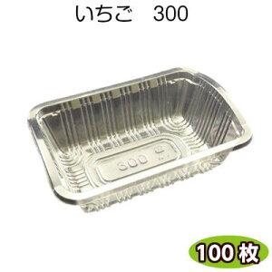 イチゴケース イチゴ300厚口 いちご約300g用 (100枚) いちご容器 いちごケース 透明容器 果物容器