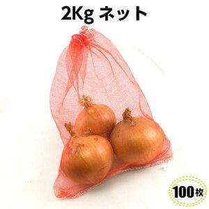 モノフィラネット 赤 2kg(100枚)赤ネット 玉ねぎネット みかんネット