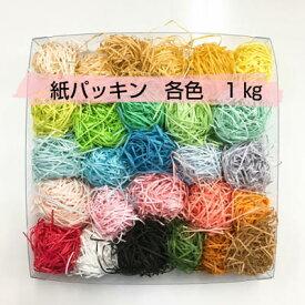 紙パッキン 1kg×2セット25色の中からお好きな色を2種類お選びください(同色可)ラッピング もじゃもじゃ クッション材