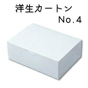 洋生カートン No.4 (5枚入)カットケーキ/お菓子箱/ケーキ箱/菓子用品