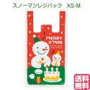 スノーマンレジバック M [送料無料](100枚)XS-M クリスマス用品/ラッピング袋/レジ袋/クリスマス/柄袋/プレゼント…