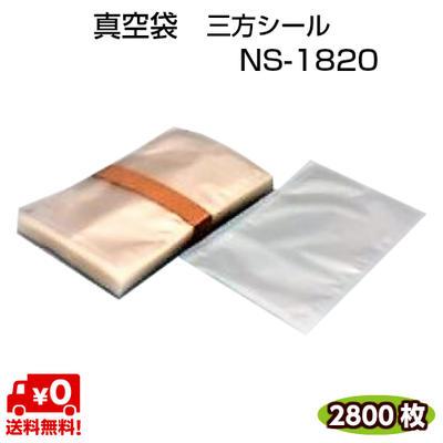 真空袋 NS-1820 75μ 180×200mm ナイロンポリ 三方シール袋 真空 冷凍 ボイル OK 1ケース=2800枚 【カウパック株式会社】