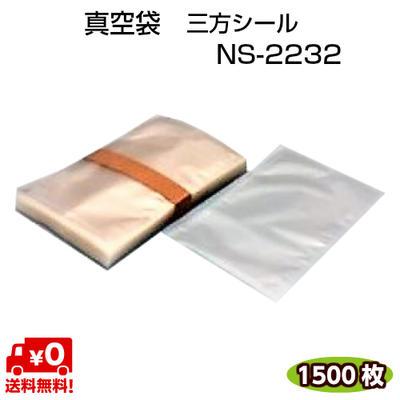 真空袋 NS-2232 75μ 220×320mm ナイロンポリ 三方シール袋 真空 冷凍 ボイル OK 1ケース=1500枚 【カウパック株式会社】
